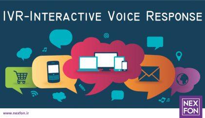سیستم تلفن گویا یا IVR چیست