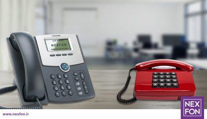 تفاوت تلفن VoIP و تلفن ثابت معمولی